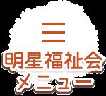 明星福祉会メニュー