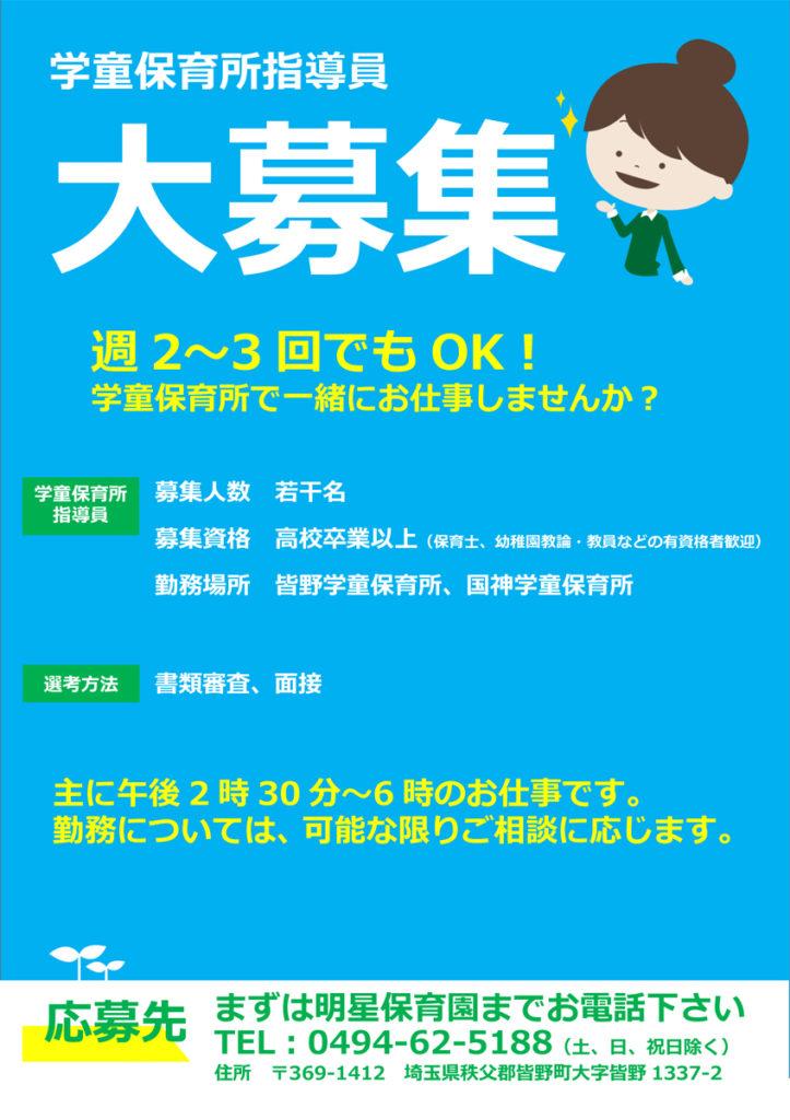 求人広告(学童)