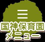 国神保育園メニュー